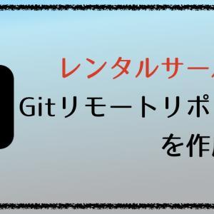 レンタルサーバーをgitのリモートリポジトリにする方法