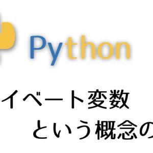 Pythonのプライベート変数という概念のお話