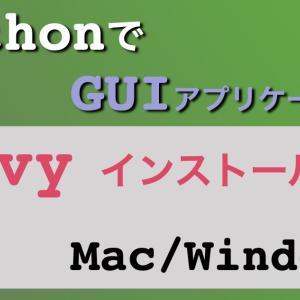 pythonでkivyを使う~インストール編【Windows/Mac】