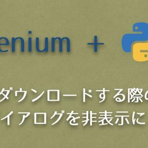 SeleniumでPDFをダウンロードする際の保存ダイアログを非表示にさせる
