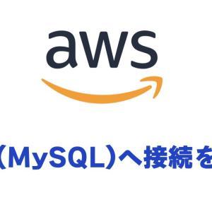 【AWS】RDS(MySQL)へ外部(mysql-client/python)から接続する手順