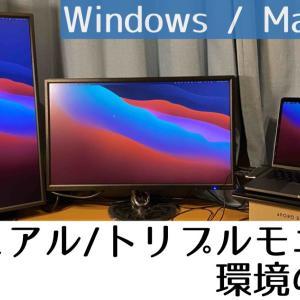 【トリプルモニター】windows10/macノートパソコンでの接続方法