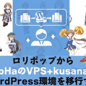 ロリポップからConoHa(コノハ)のVPS+kusanagiへWordPress環境をを移行する手順