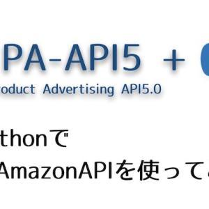 【PA-API5】SDKを用いたpythonでのAmazonAPIの使い方メモ