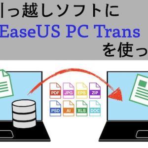 PCの引っ越しソフトに「EaseUS Todo PCTrans」をぜひ、おすすめしたい