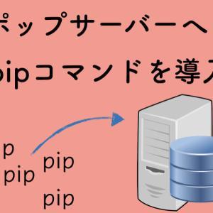 ロリポップサーバーにPythonのpipを導入する流れ