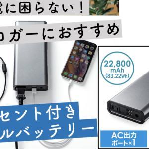 MacBookももちろん,外出先でPCの充電ができるコンセント付きモバイルバッテリーがすごく欲しい。