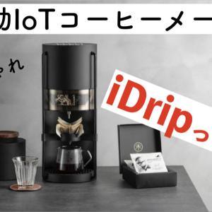 iDrip-このコーヒーメーカーすげぇ。世界初のIoTコーヒーメーカー
