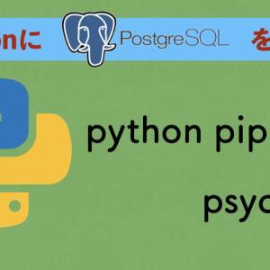 pipでpsycopg2をインストールするとエラーになる