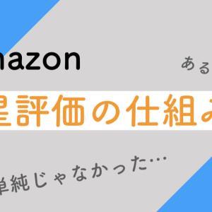 Amazonの「星」評価の仕組みは複雑で難解だった。