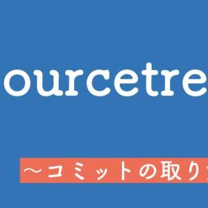 sourcetreeでコミット取り消し/適用前に戻す