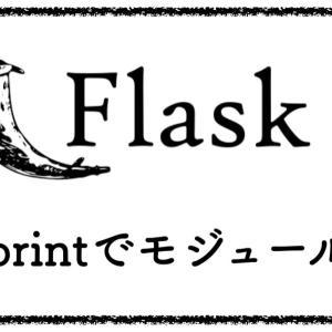 【python】Flaskでモジュールを分割するならBlueprintを使う
