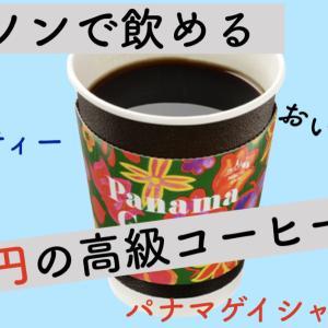 ローソンで飲める,一杯500円の高級コーヒー。パナマゲイシャの味は!?