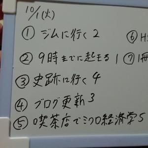 【公務員試験】学校事務への軌跡 ⑫