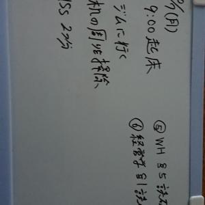 【公務員試験】学校事務への軌跡 ⑬