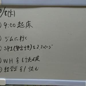【公務員試験】学校事務への軌跡 ⑭