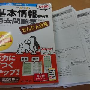 【きほじょう】基本情報技術者試験 2ヶ月(延期)で取得チャレンジ 99