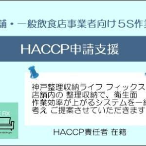 HACCP改善整理コンサルタント協会 講師陣顔ぶれ