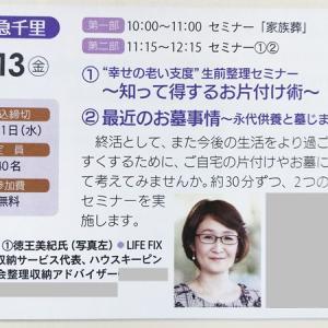エテルノ阪急千里  整理収納セミナー 開催いたします
