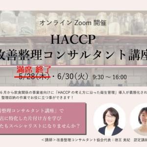 6/30日 HACCP 改善整理コンサルタント講座 Zoom開催いたします