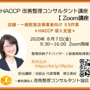 8/7日 HACCP 改善整理コンサルタント講座 Zoom開催いたします