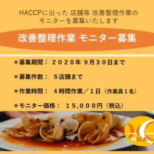 飲食店舗の改善整理 モニター募集中!