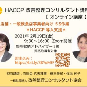 2/19日 HACCP 改善整理コンサルタント講座 オンライン開催いたします