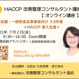 7/2日 HACCP 改善整理コンサルタント講座 オンライン開催いたします