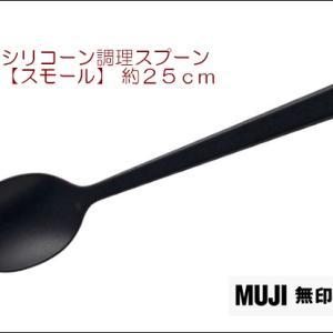 これ使いやすい!MUJI シリコーンスプーン