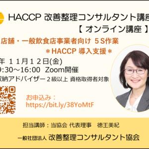 11/12日 HACCP 改善整理コンサルタント講座 オンライン開催いたします