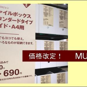 無印良品からの 朗報!ファイルボックス価格改定