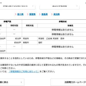 四国電力の停電情報