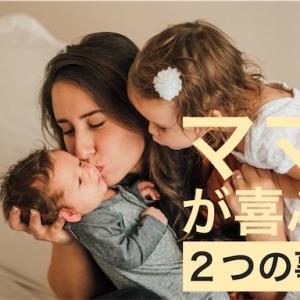 【育児】ママが喜ぶ方法はこの2つ【新米パパ専用】