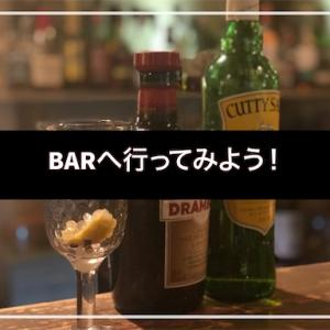 【初めてOK】気負わず行こう、BARの楽しみ方!