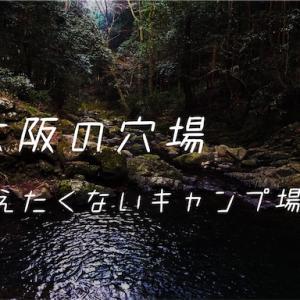 漆黒の森キャンプ場こと渓流園地が素晴らしすぎた!【大阪府貝塚市】