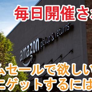 Amazonタイムセールでオトクに欲しいものを購入できる!?絶対に失敗しないための買い方とは