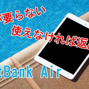申し込むなら今しかない!?SoftBank Airから目が離せない!!