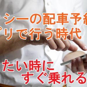 乗りたい時にスグ来てくれる!タクシー配車アプリ【GO(ゴー)】が便利!
