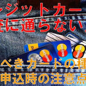クレジットカードの審査に通らない人が狙うべきカードの種類と連続申込はマイナスになる?