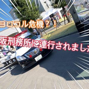 大阪刑務所に連行されました「関西矯正展」はイベント盛り沢山でお子様連れにもオススメ