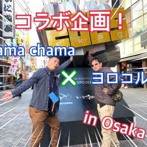 コラボ企画!chamachama×ヨロコル!YouTube撮影
