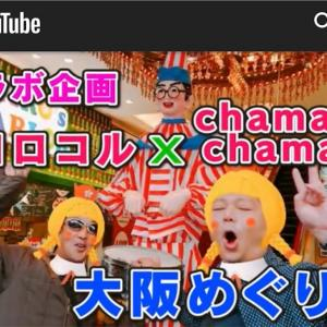 告知:コラボ企画YouTube第一弾「大阪めぐり〜難波編〜」アップされました