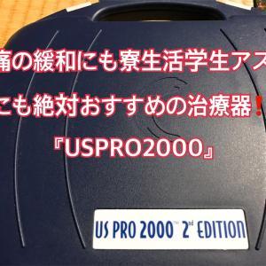 腰痛の緩和にも寮生活学生アスリートにも絶対おすすめの治療器‼️『USPRO2000』