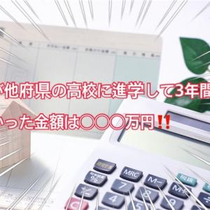 娘が他府県の高校に進学して3年間でかかった金額は◯◯◯万円‼️