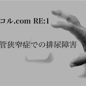 RE:vol.1 脊柱管狭窄症での排尿障害