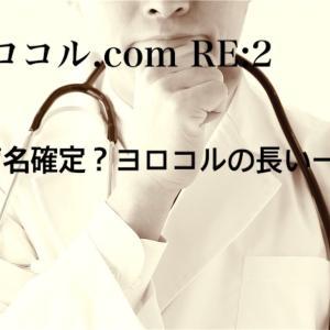 ヨロコル.com RE:2 病名確定?ヨロコルの長い1日