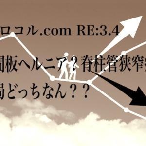ヨロコル.com RE:3.4 椎間板ヘルニア?脊柱管狭窄症?どっちなん💦