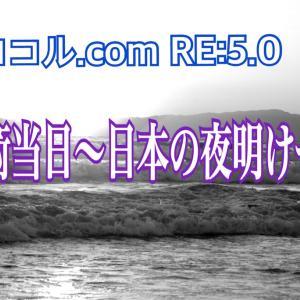 ヨロコル.com RE:5.0手術当日〜日本の夜明けぜよ〜