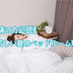【腰痛の方必読】寝苦しい夏のベッドルーム環境