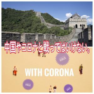 コロナと中国とは戦ってはいけない